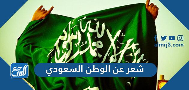 شعر عن الوطن السعودي