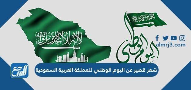 شعر قصير عن اليوم الوطني للمملكة العربية السعودية
