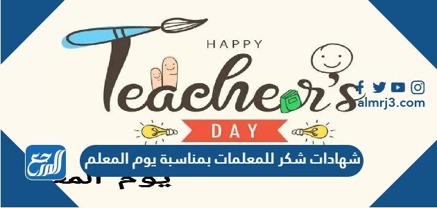 شهادات شكر للمعلمات بمناسبة يوم المعلم