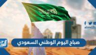 عبارات صباح اليوم الوطني السعودي 91 واجمل الصور والتبريكات 1443