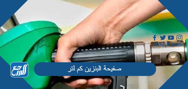 صفيحة البنزين كم لتر في السعودية