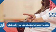 صلاة من الصلوات المفروضة تقرأ سرا والتي قبلها