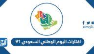 افتارات اليوم الوطني السعودي 91 لعام 1443 – 2021