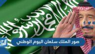 صور الملك سلمان اليوم الوطني السعودي 91