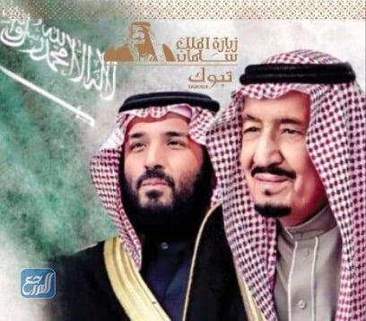 صور الملك سلمان ومحمد بن سلمان للتصاميم