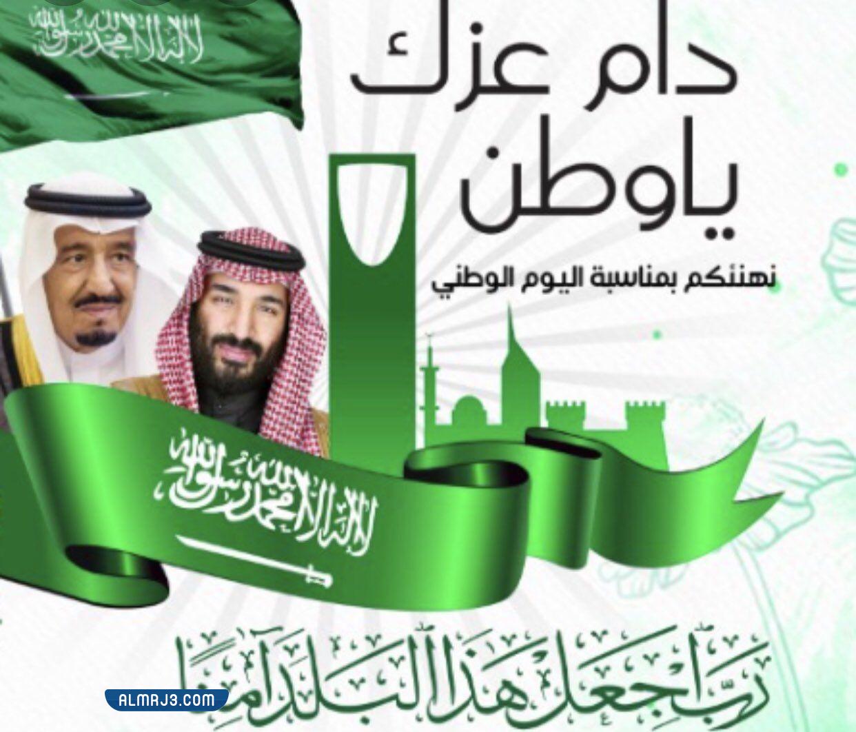 صورالملك سلمان ومحمد بن سلمان اليوم الوطني