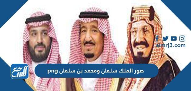 صور الملك سلمان ومحمد بن سلمان png