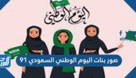 صور بنات اليوم الوطني السعودي 91
