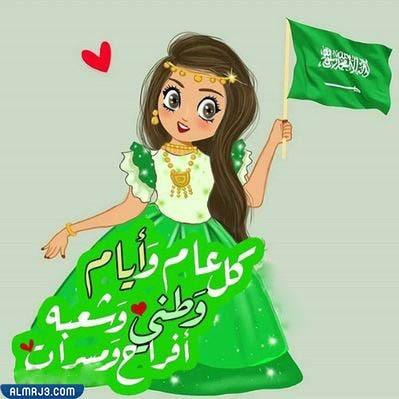 صور بنات كارتون لليوم الوطني السعودي 91