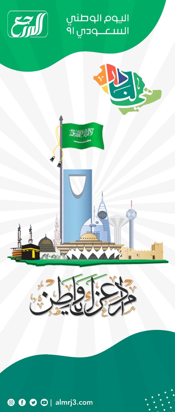 صور بنر لليوم الوطني السعودي png