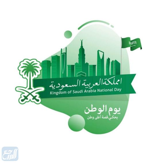صور اليوم الوطني السعودي 91