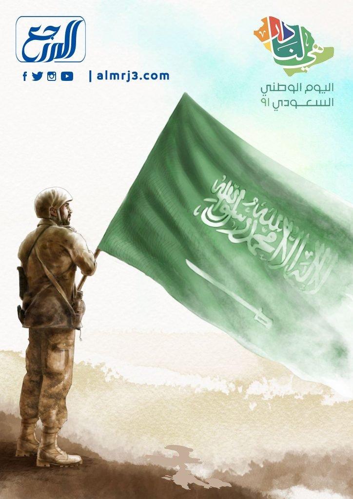 صور جميلة عن اليوم الوطني السعودي تويتر