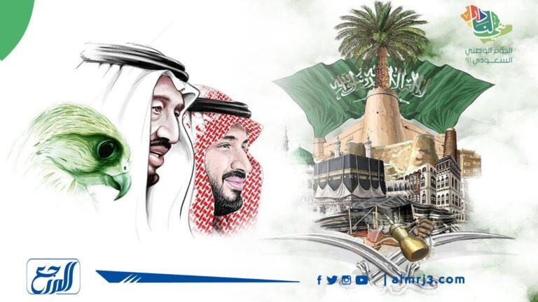 صور جميلة عن اليَوم الوطنيّ السّعودي تويتَر