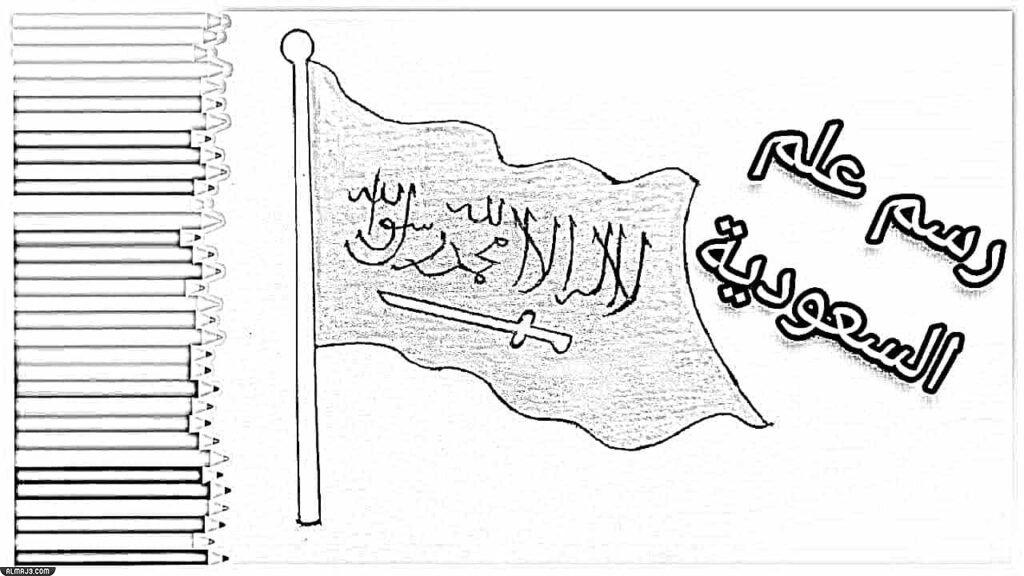 صور رسومات للتلوين لليوم الوطني السعودي 91