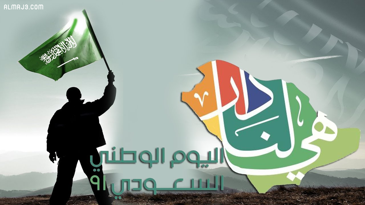 أجملبطاقات شعار اليوم الوطني السعودي 91 لعام 2021 - 1443