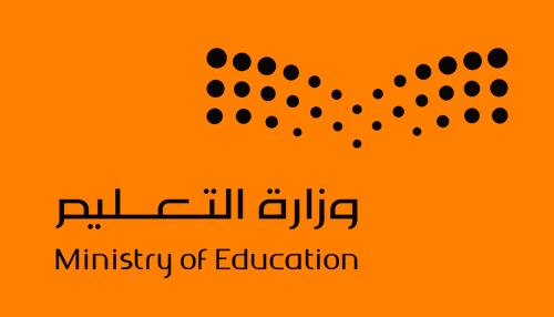 صور شعار وزارة التعليم png برتقالي