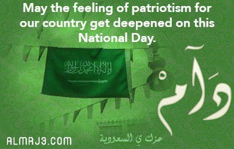 صور عبارات قصيرة عن اليوم الوطني بالانجليزي