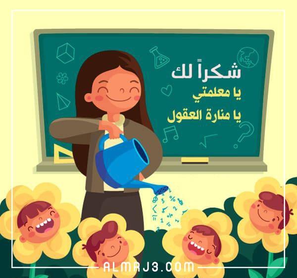 صور عبارات للمعلم بيوم المعلم 2021