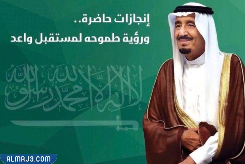 صور عن اليوم الوطني السعودي الملك سلمان 6