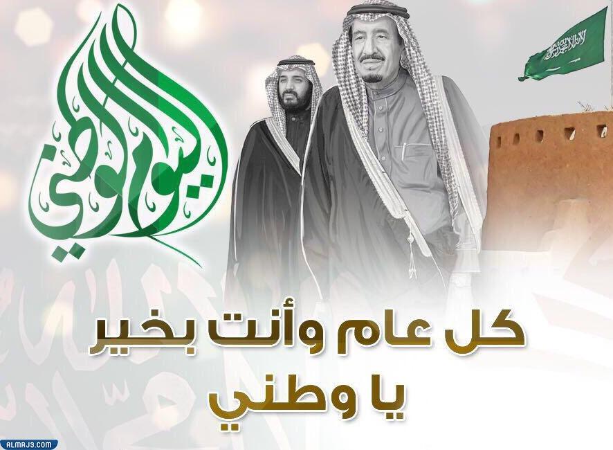 صور جميلة عن اليوم الوطني السعودي 91 تويتر