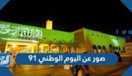صور عن اليوم الوطني السعودي 91 لعام 1443