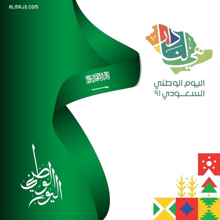 صور عن اليوم الوطني السعودي 91 لعام 1443-2021