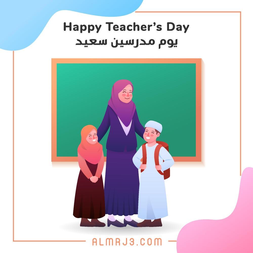 صور كلمة شكر للمعلمة في يوم المعلم