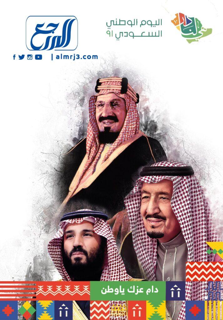 صور للملك سلمان عن اليوم الوطني 91