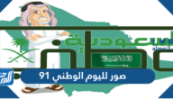 صور لليوم الوطني 91 ، أجمل صور اليوم الوطني السعودي 1443