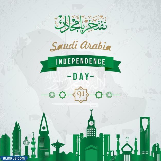 صور اليوم الوطني السعودي 1443
