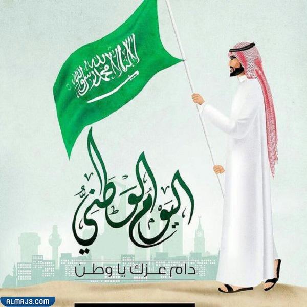 خلفيات اليوم الوطني السعودي