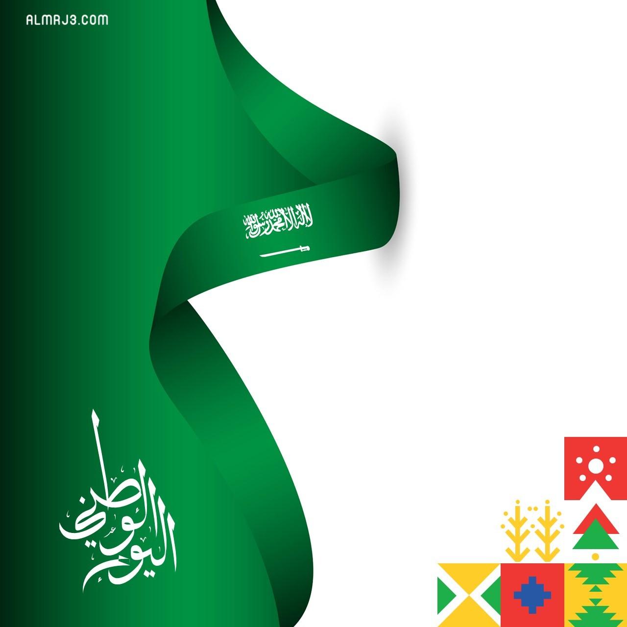 صور و خلفيات اليوم الوطني السعودي