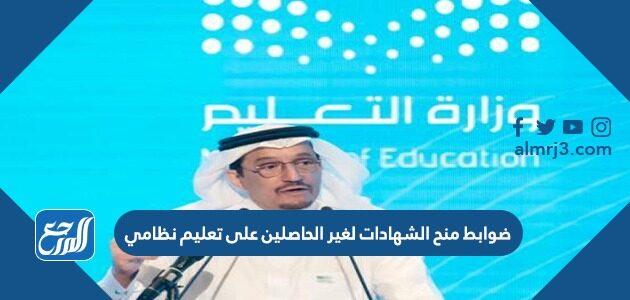 ضوابط منح الشهادات لغير الحاصلين على تعليم نظامي