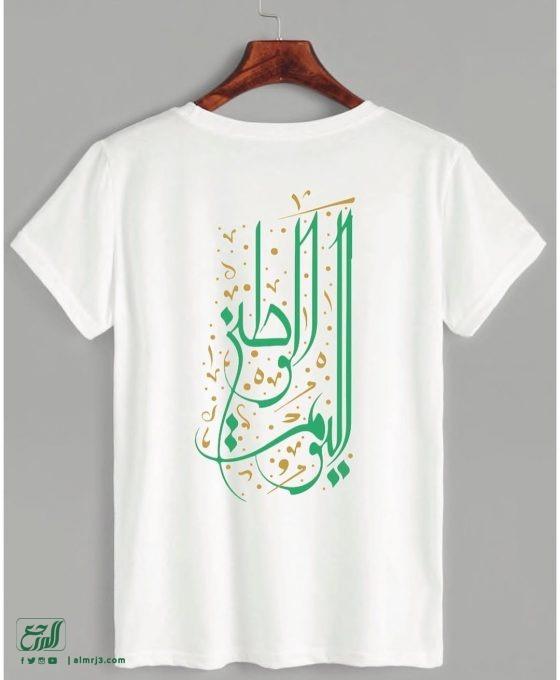 صور تيشرتات اليوم الوطني السعودي