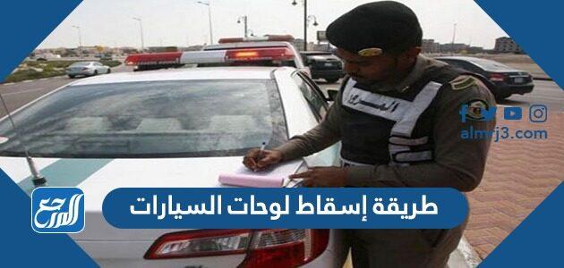 طريقة إسقاط لوحات السيارات السعودية 2021