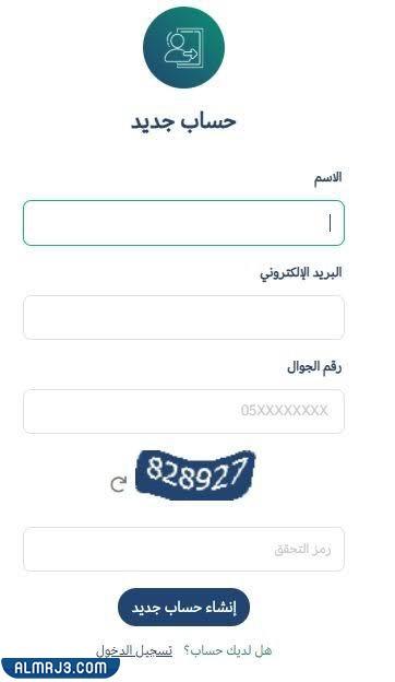 كيفية التسجيل في منصة إحسان الخيرية 1443