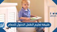 طريقة تعليم الطفل الدخول للحمام والاستغناء عن البامبرز