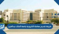 طريقة تقديم معاملة الكترونية جامعة الملك عبدالعزيز 1443