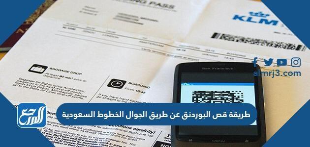 طريقة قص البوردنق عن طريق الجوال الخطوط السعودية