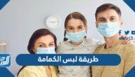 طريقة لبس الكمامة الصحيحة للوقاية من الأمراض