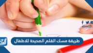 طريقة مسك القلم الصحيحة للاطفال