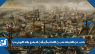طلب من الخليفة عمر بن الخطاب أن يأذن له بغزو بلاد الروم بحرا