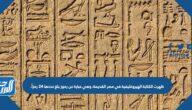 ظهرت الكتابة الهيروغليفية في مصر القديمة، وهي عبارة عن رموز بلغ عددها 24 رمزاً.