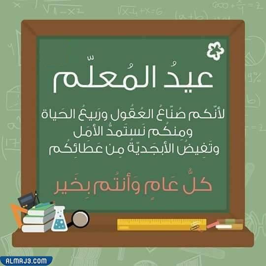 أجمل ما قيل في يوم المعلم
