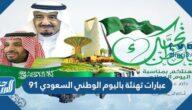 عبارات تهنئة باليوم الوطني السعودي 91 لعام 1443
