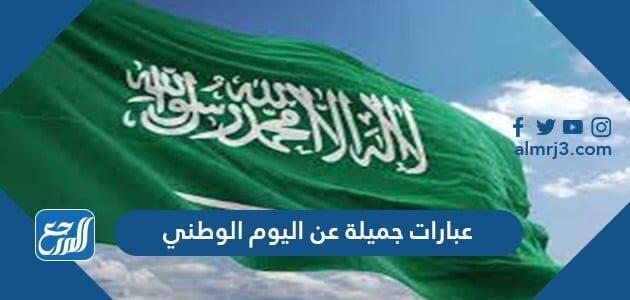 عبارات جميلة وقصيرة عن اليوم الوطني للمملكة العربية السعودية