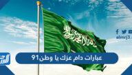 عبارات دام عزك يا وطن 91 ، أجمل العبارات عن اليوم الوطني السعودي 2021