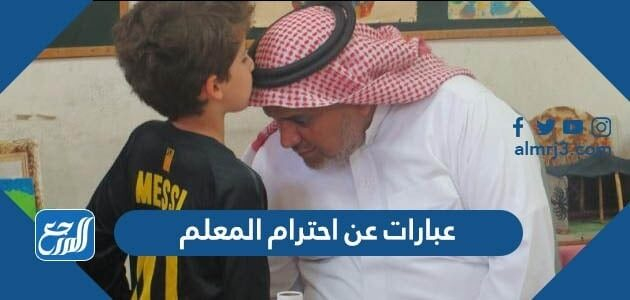 عبارات عن احترام المعلم