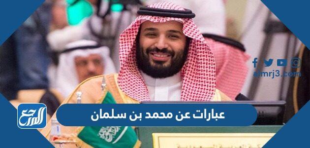 عبارات عن محمد بن سلمان