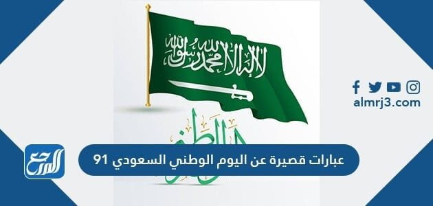 عبارات قصيرة عن اليوم الوطني السعودي 91